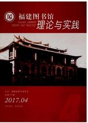 福建图书馆理论与实践杂志