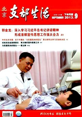 北京支部生活杂志