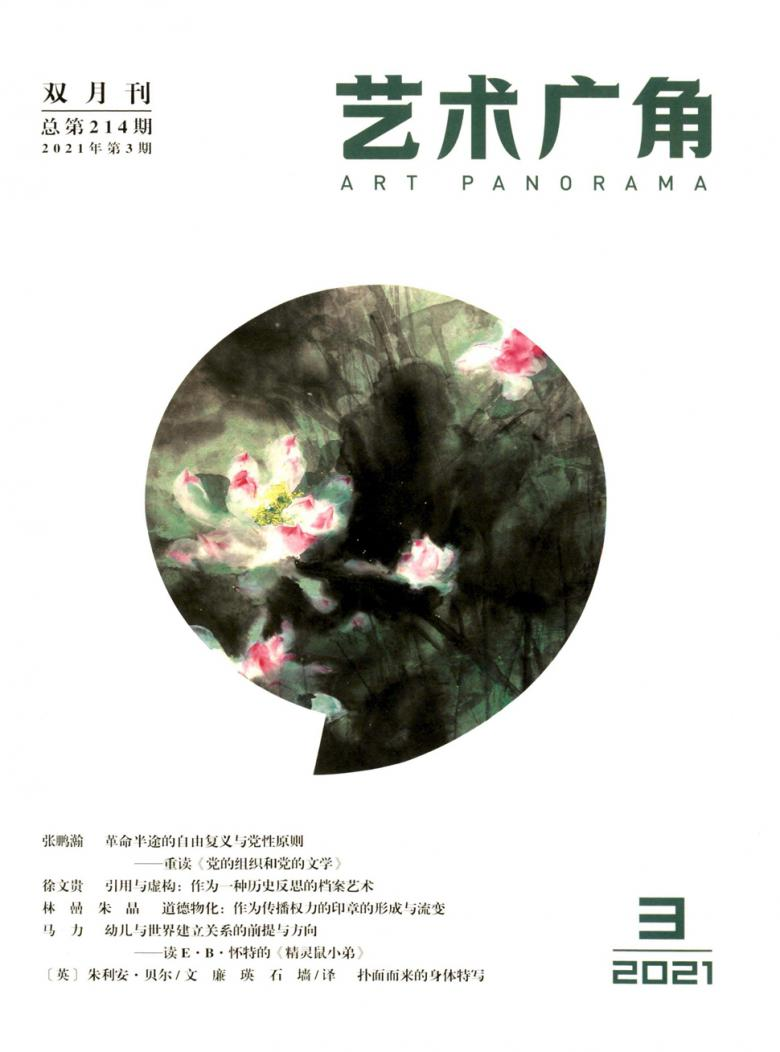 艺术广角杂志