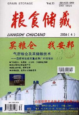 四川粮油科技杂志