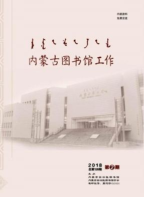 内蒙古图书馆工作杂志