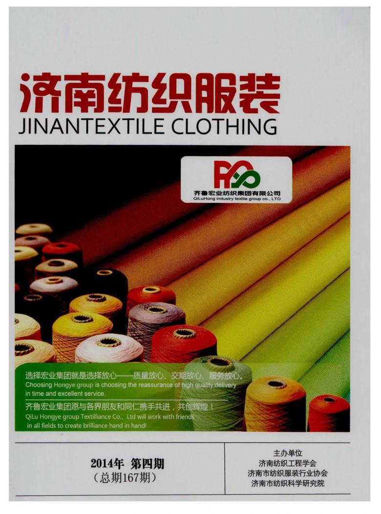 济南纺织服装