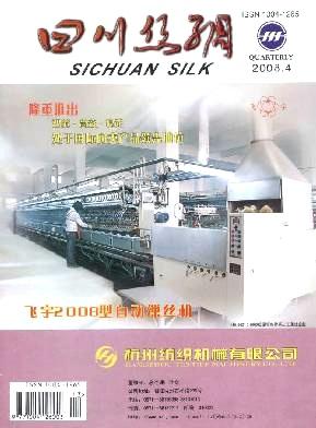 四川丝绸杂志