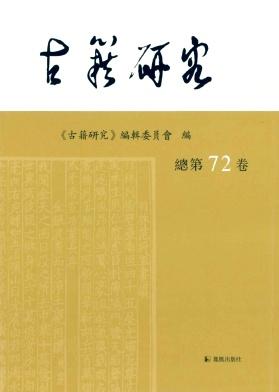 古籍研究杂志