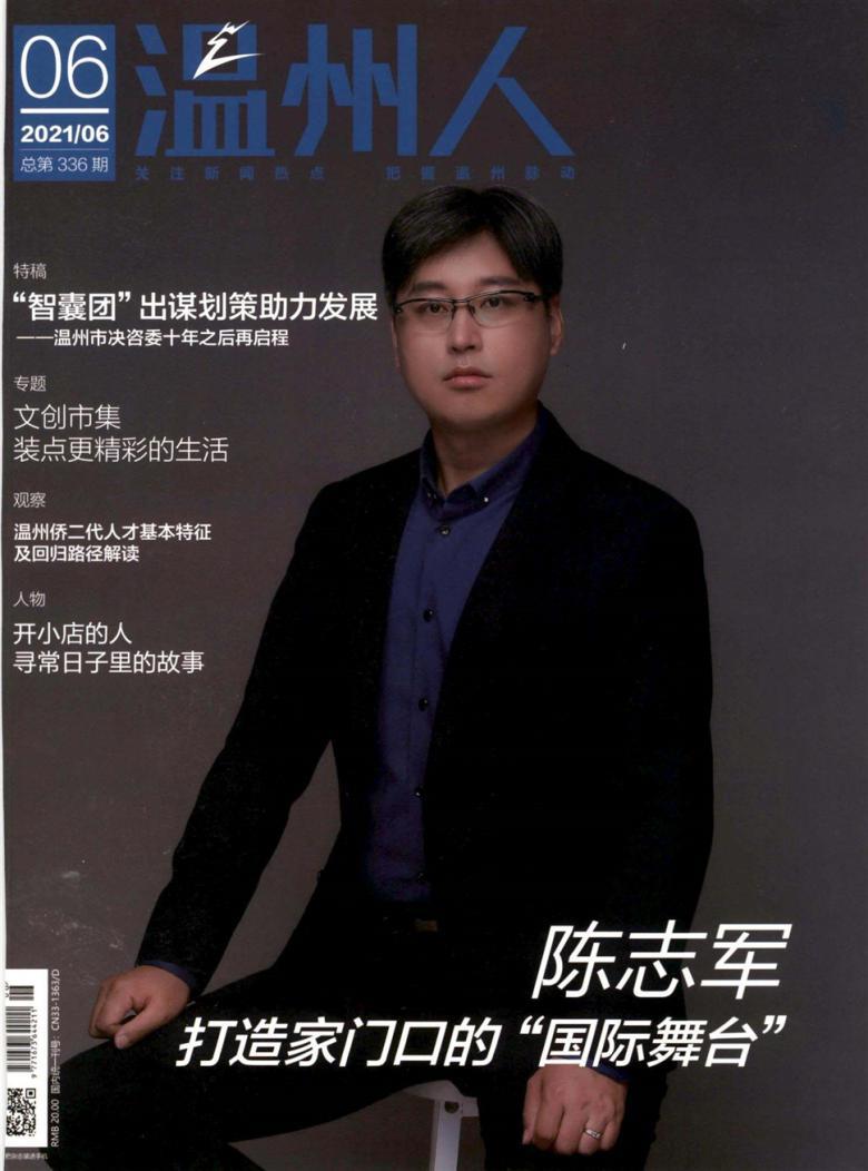温州人杂志