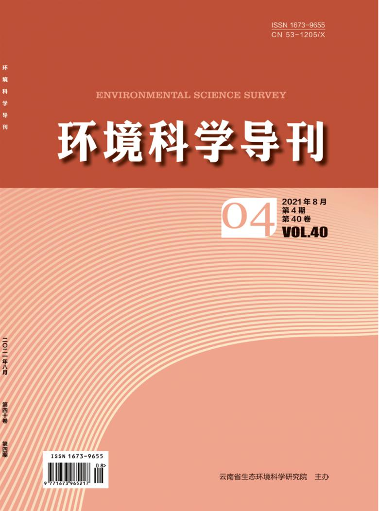 环境科学导刊杂志