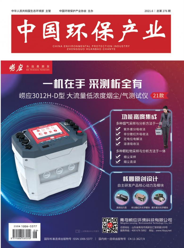 中国环保产业杂志