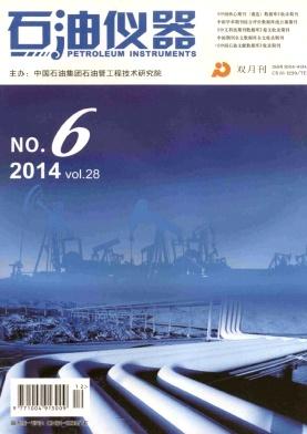 石油仪器杂志