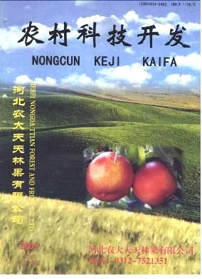 农村科技开发杂志