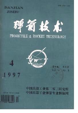 弹箭技术杂志