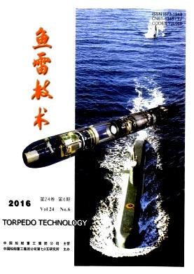 鱼雷技术杂志