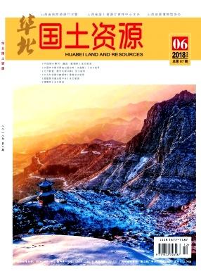 华北国土资源杂志