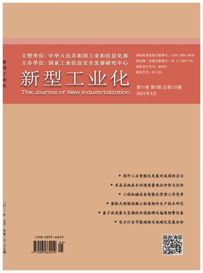 新型工业化杂志