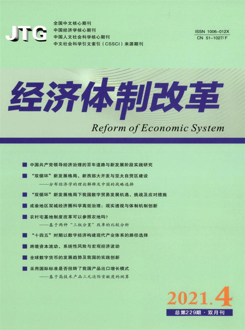 经济体制改革杂志