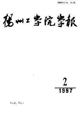 扬州工学院学报杂志