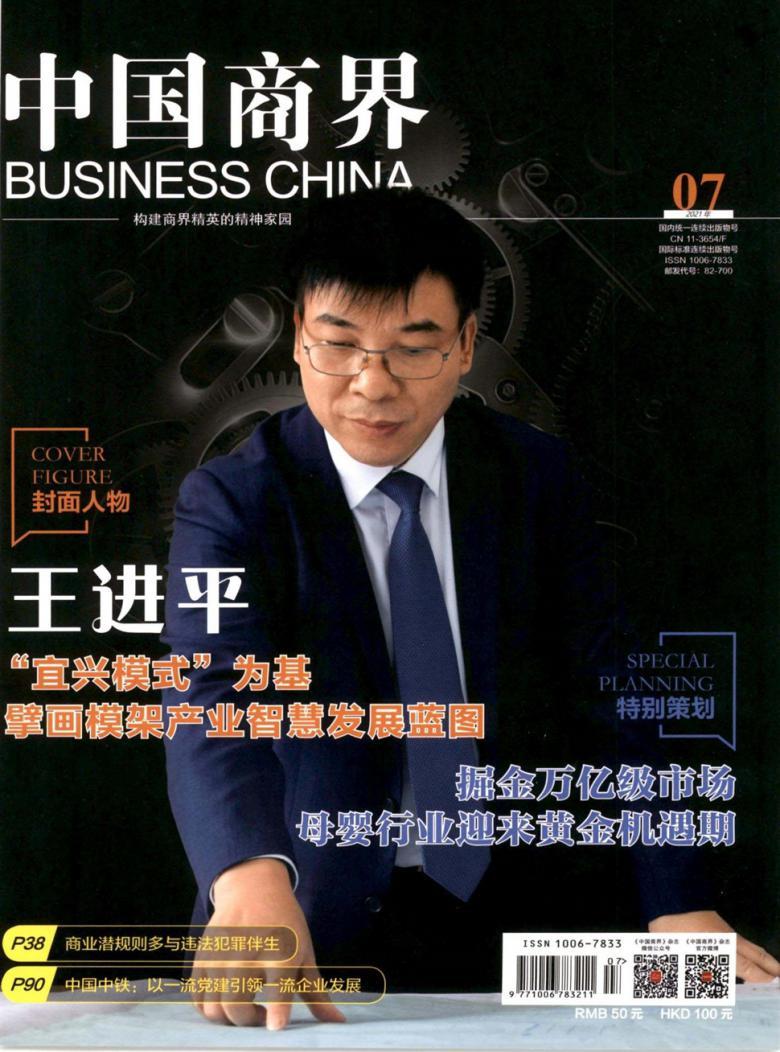 中国商界杂志