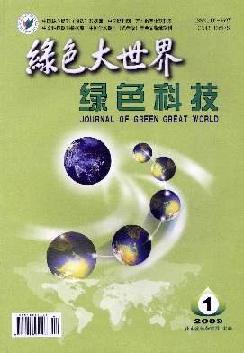 绿色大世界杂志