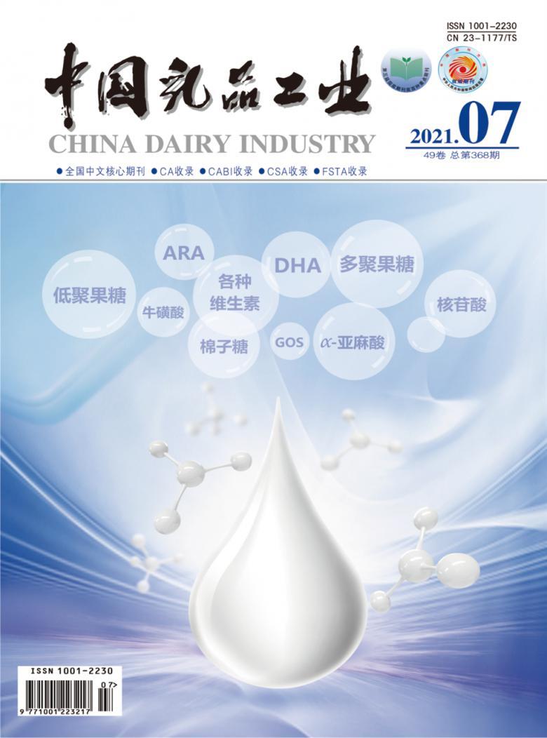 中国乳品工业杂志