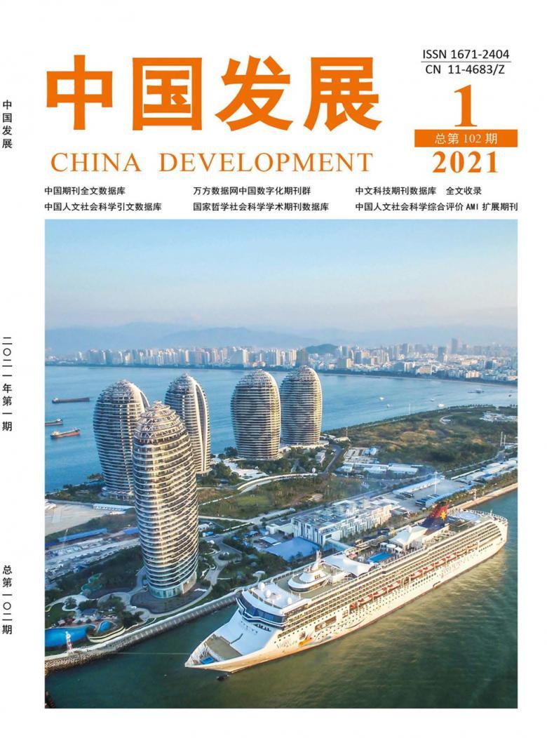 中国发展杂志