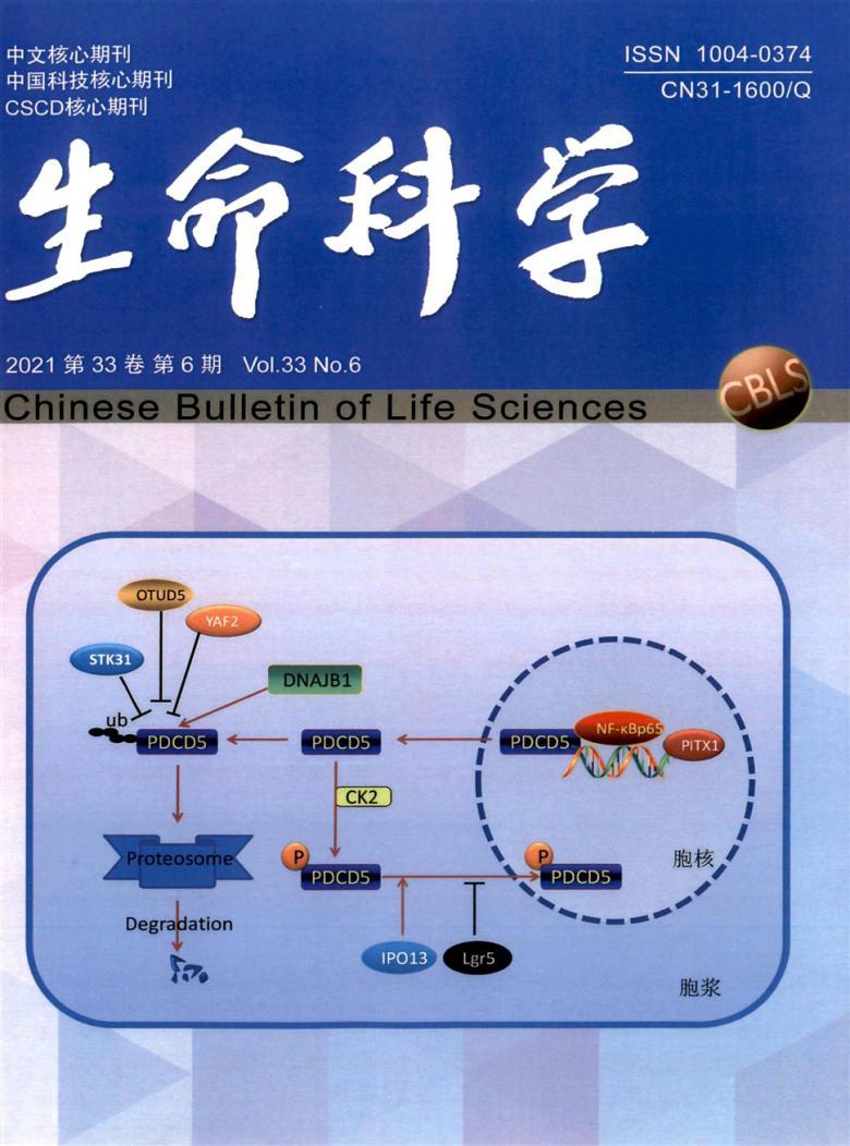 生命科学杂志