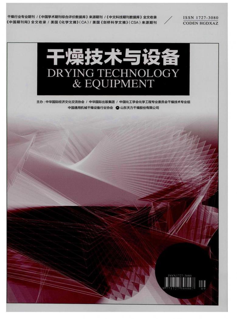 干燥技术与设备杂志