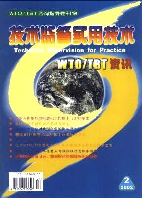 技术监督实用技术杂志