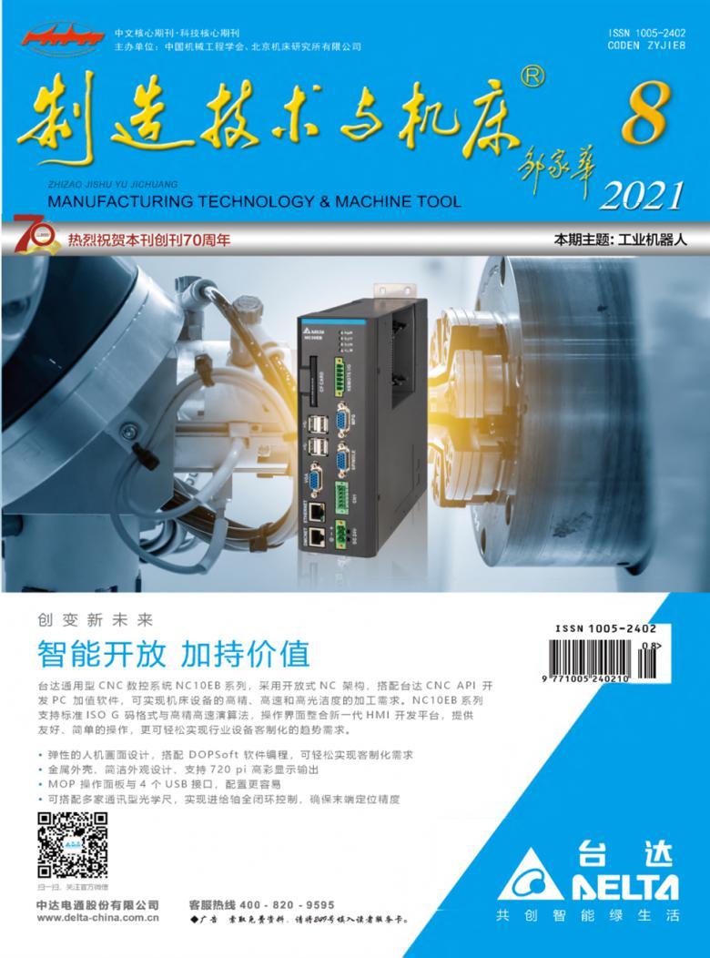 制造技术与机床杂志