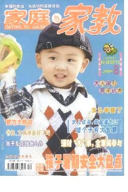 家庭与家教杂志