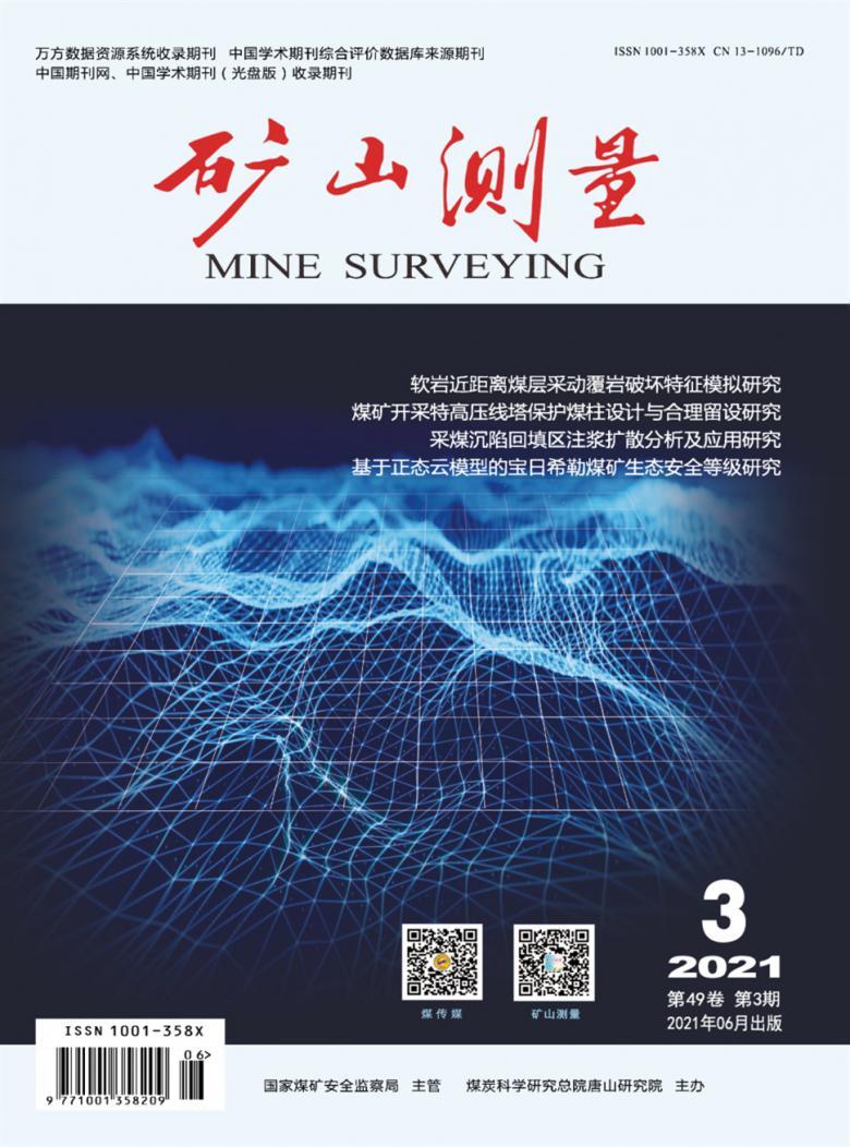 矿山测量杂志