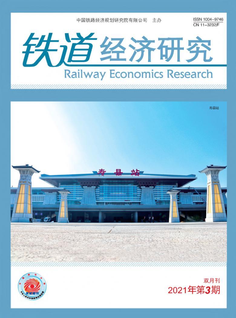 铁道经济研究杂志