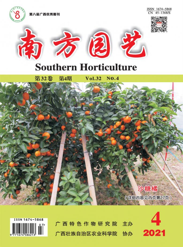 南方园艺杂志