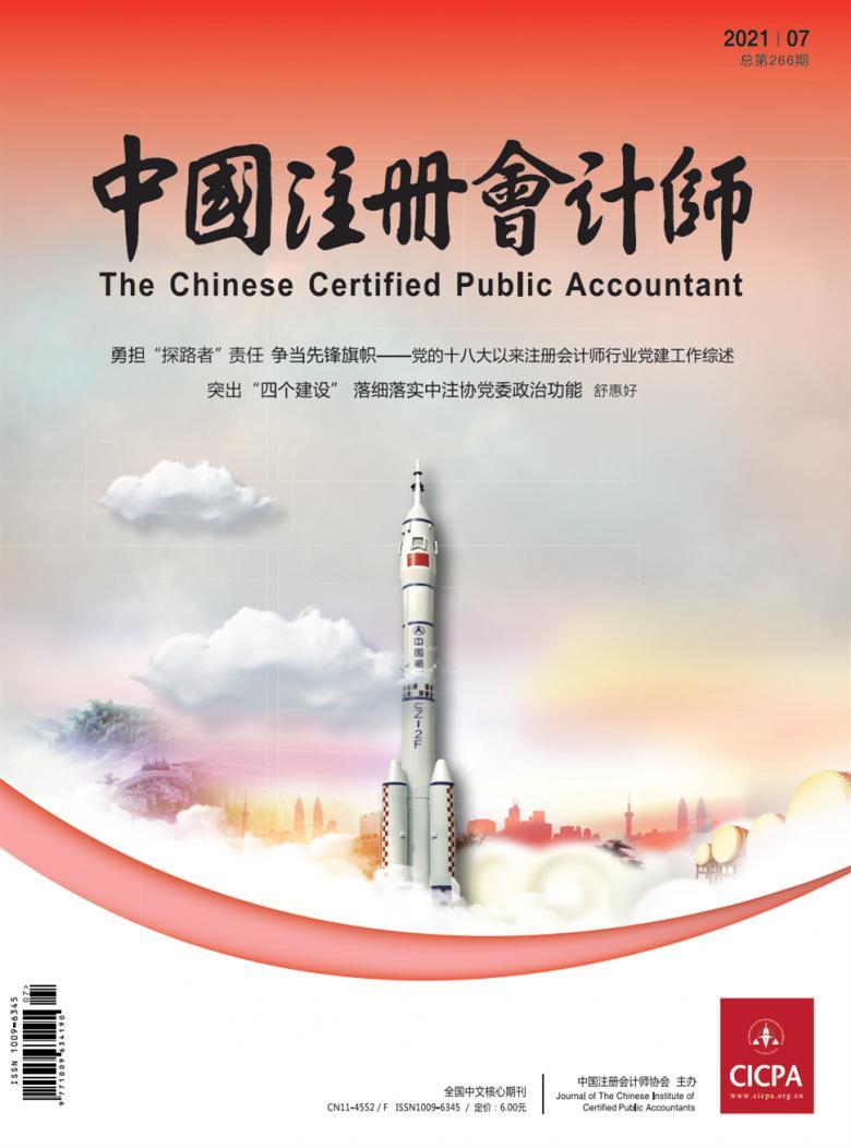 中国注册会计师杂志