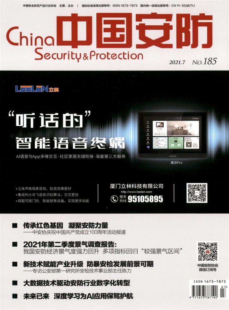 中国安防杂志