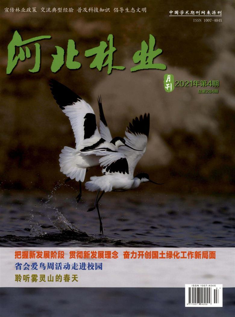 河北林业杂志