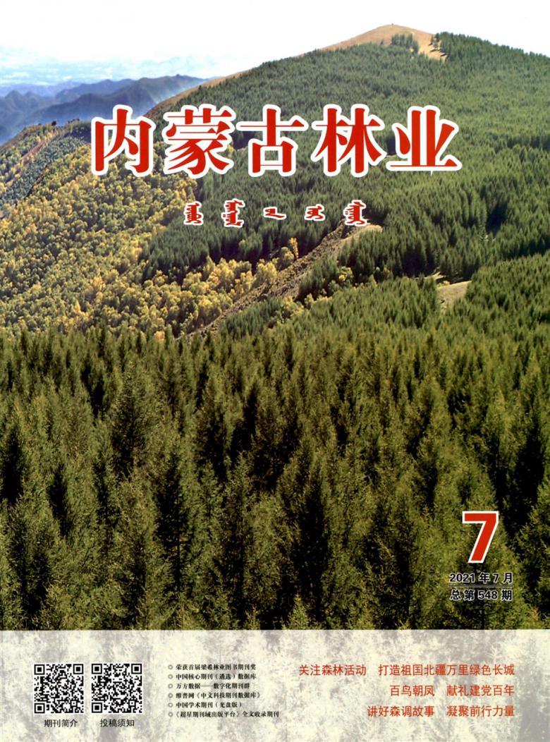 内蒙古林业杂志