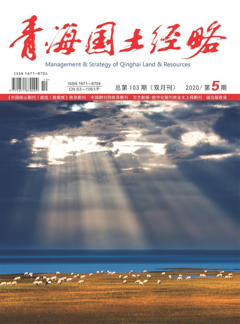 青海国土经略杂志
