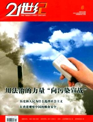 21世纪杂志