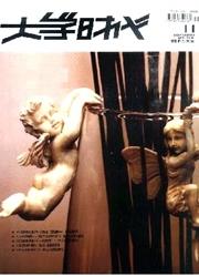 大学时代杂志