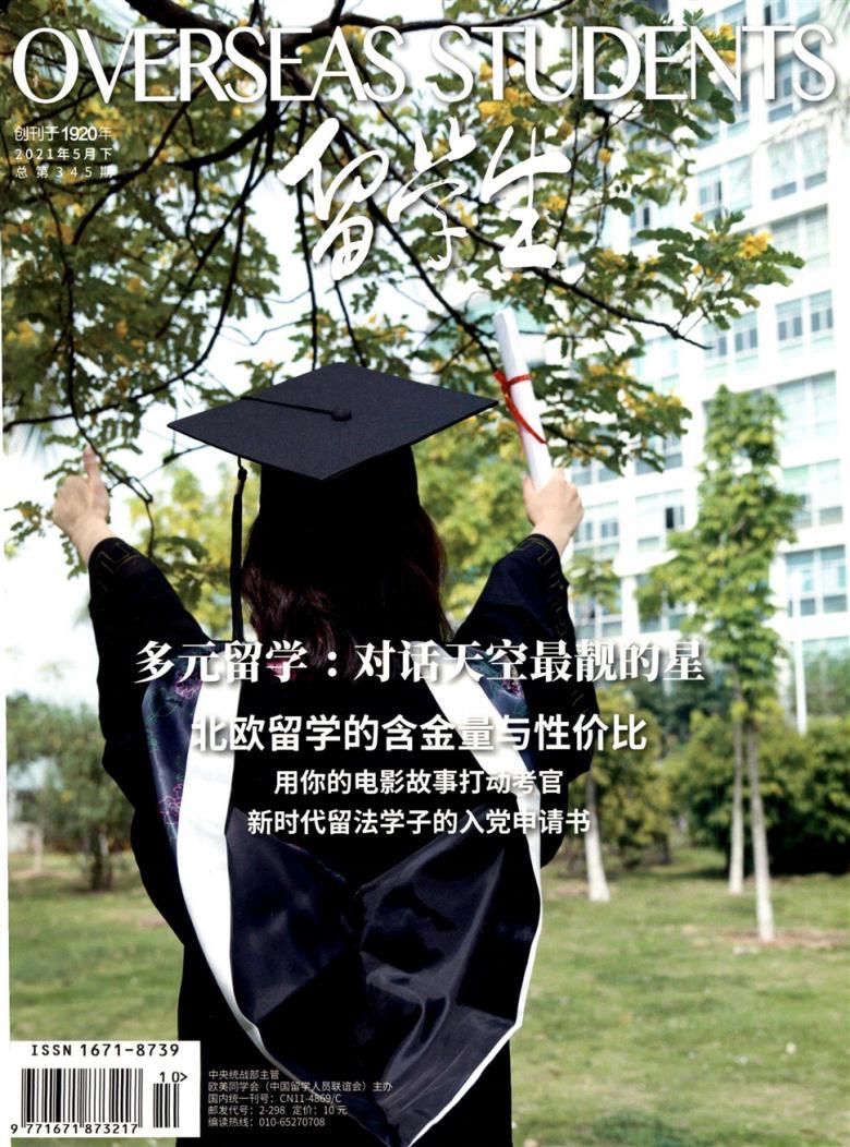 留学生杂志