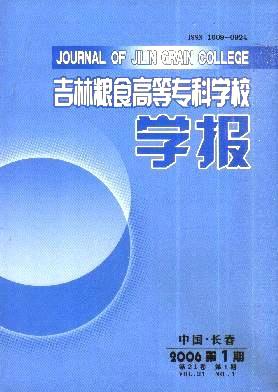 吉林粮食高等专科学校学报