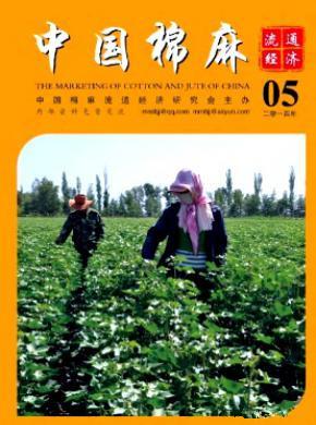 中国棉麻流通经济杂志