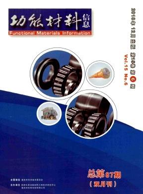 功能材料信息杂志