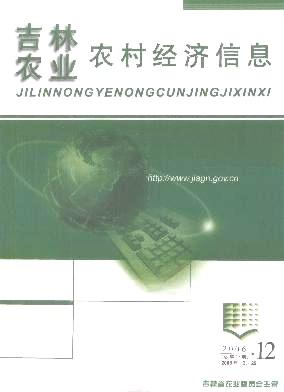 吉林农业农村经济信息杂志