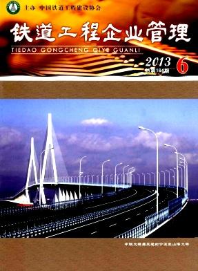 铁道工程企业管理杂志