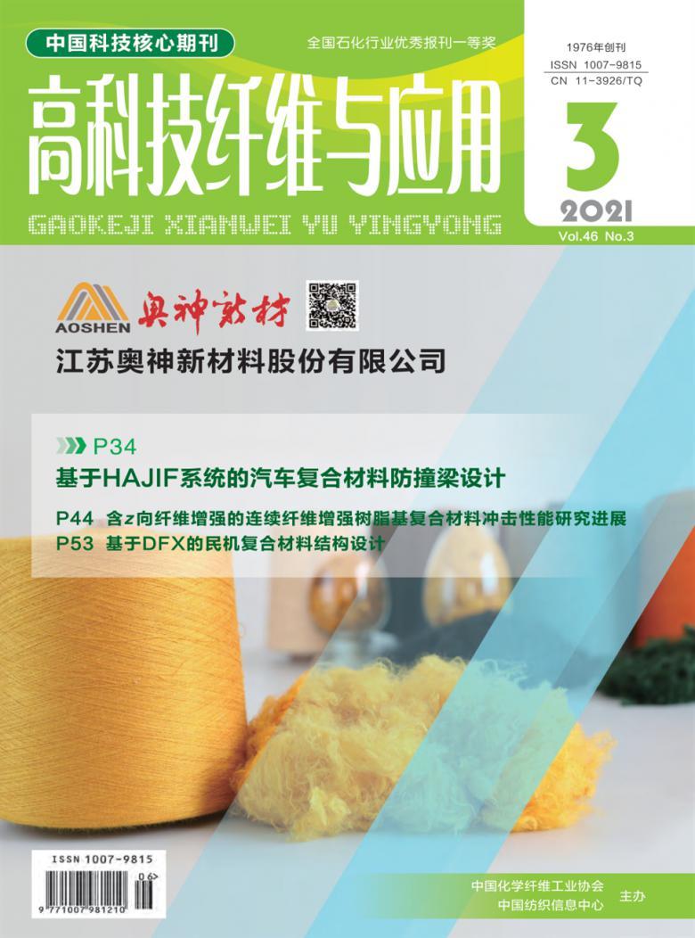 高科技纤维与应用杂志
