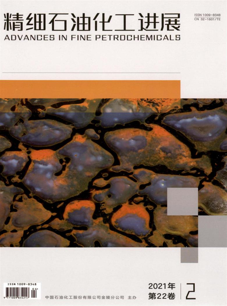 精细石油化工进展杂志