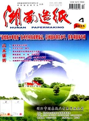 湖南造纸杂志
