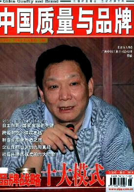 中国质量与品牌杂志