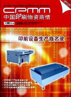 中国印刷物资商情杂志