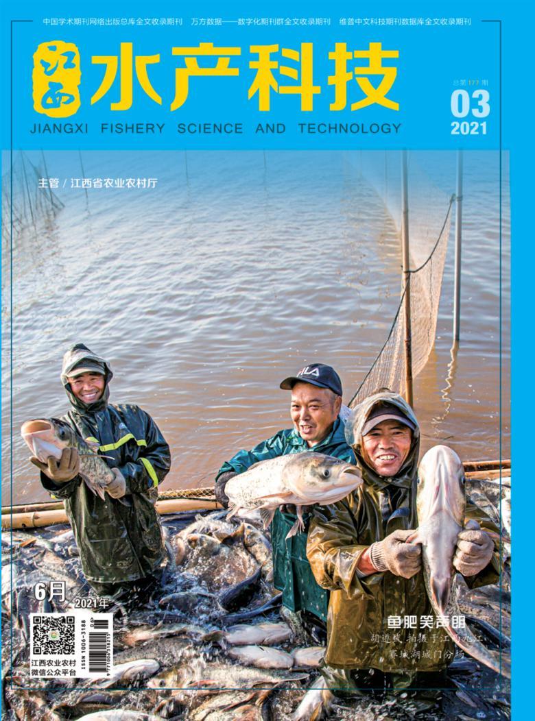 江西水产科技杂志